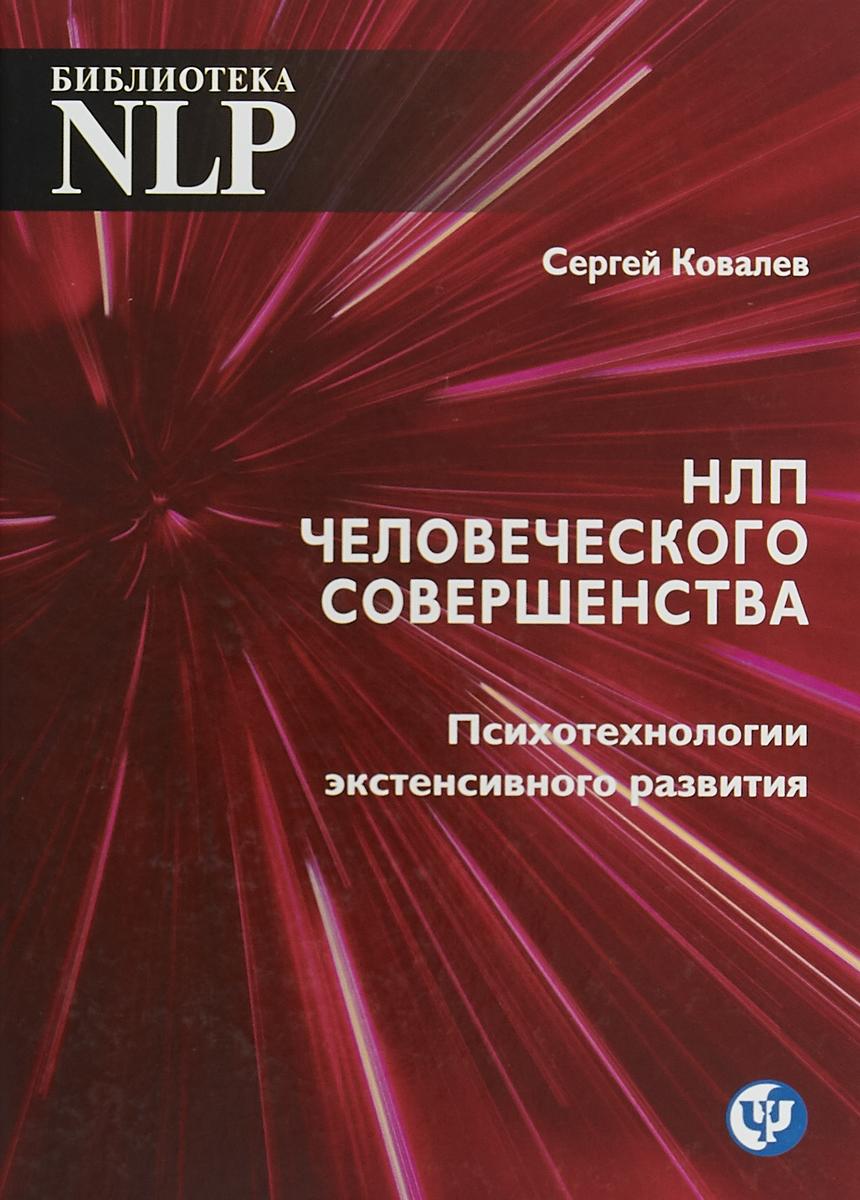 Сергей Ковалёв НЛП человеческого совершенства. Психотехнологии экстенсивного развития