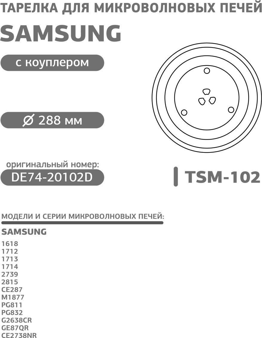 Neolux TSM-102тарелка для СВЧ Samsung (288 мм с коуплером) Neolux