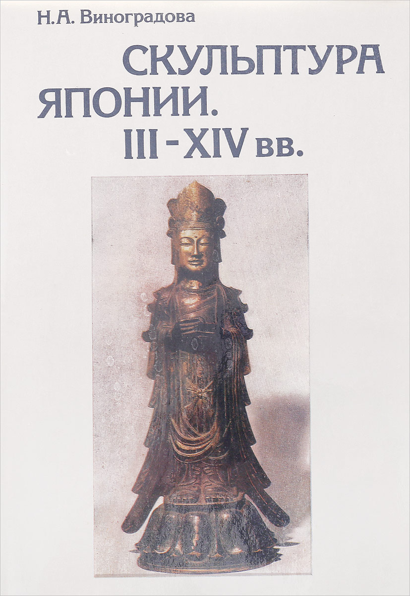 Н. А. Виноградова Скульптура Японии. III-XIV вв.