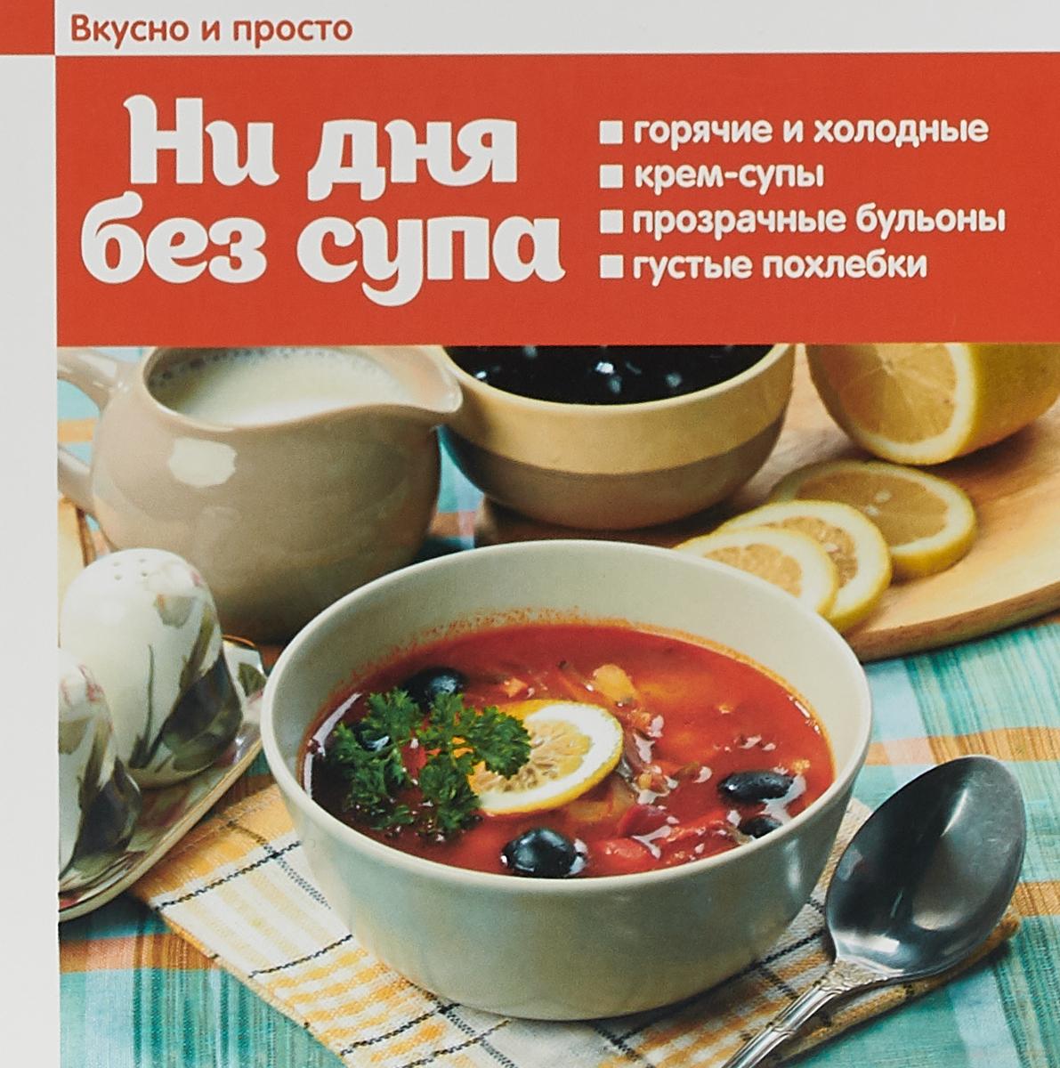 Вкусно и просто. Ни дня без супа