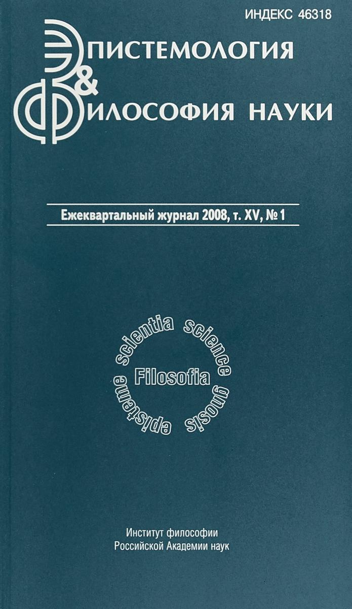 Эпистемология & философия науки, №1 (Том XV), 2008 философия и культура 1 2008