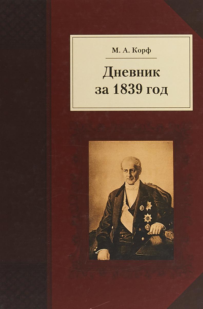 М. А. Корф Дневник за 1839 год