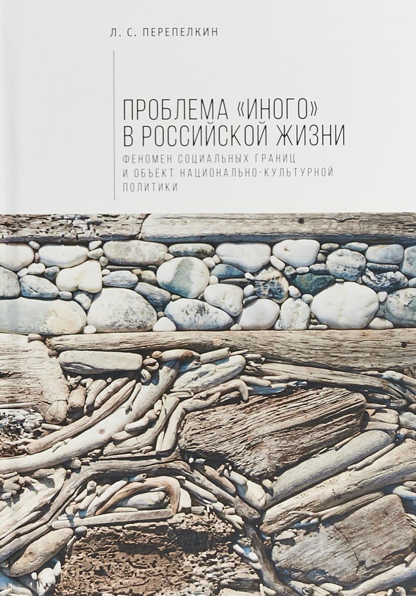 Л. С. Перепелкин Алетейя. Проблема Иного в российской жизни