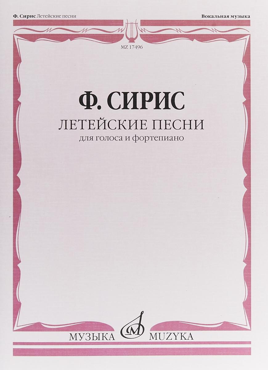 Ф. Сирис Ф. Сирис. Летейские песни. Вокальный цикл на стихи О. Мандельштама. Для голоса и фортепиано
