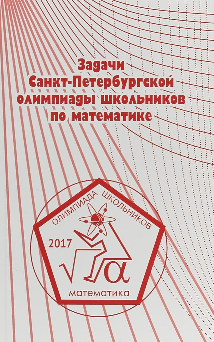 К.Кохась Задачи Санкт-Петербургской олимпиады школьников по математике 2017 года