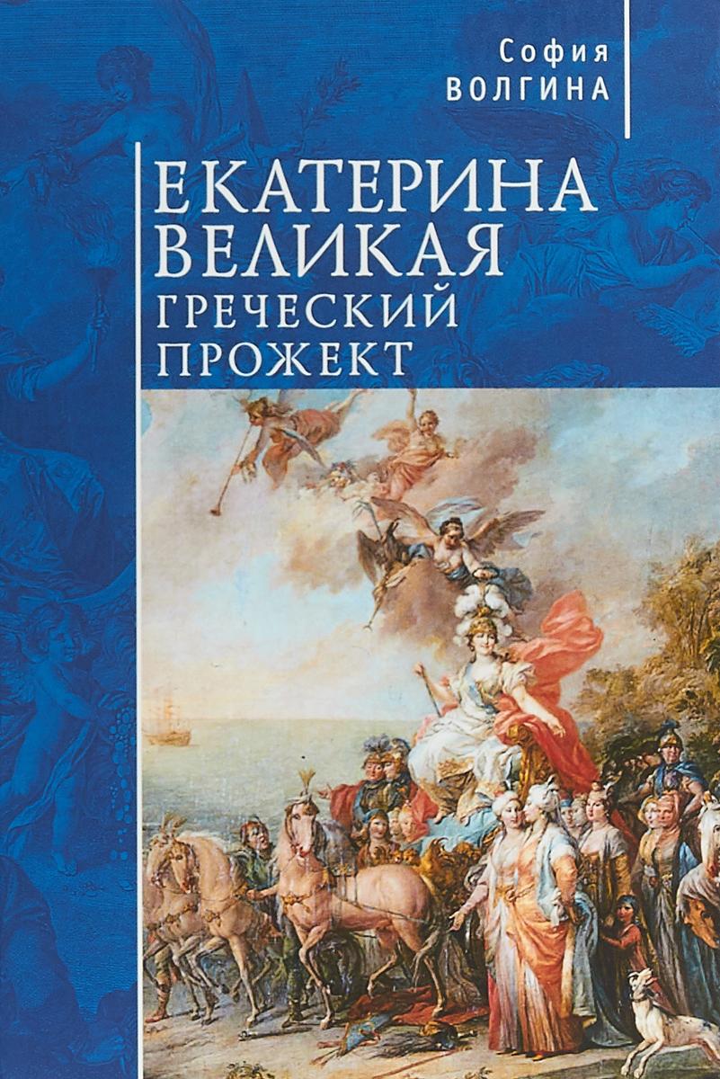 София Волгина Екатерина Великая. Греческий прожект