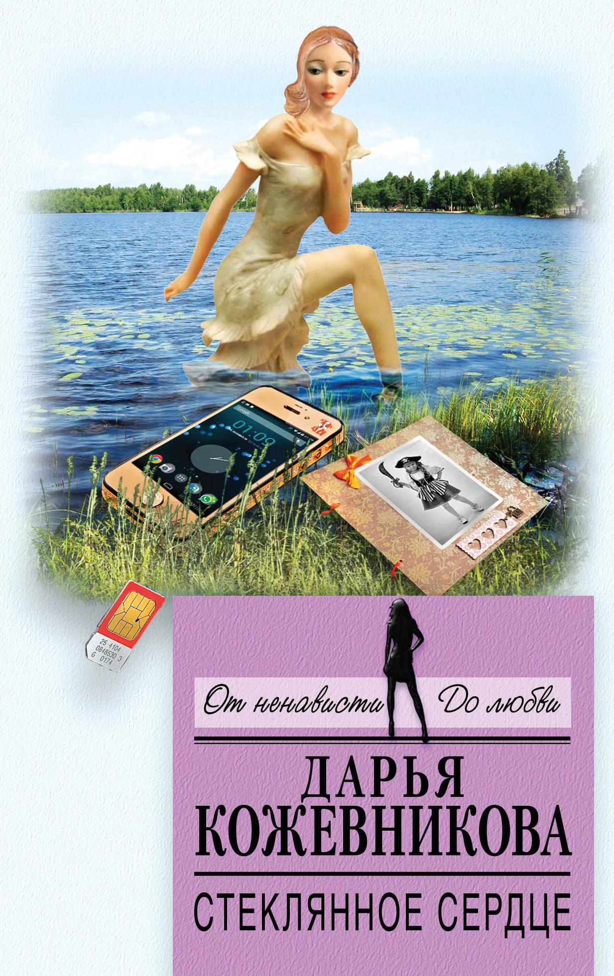 все цены на Дарья Кожевникова Стеклянное сердце онлайн