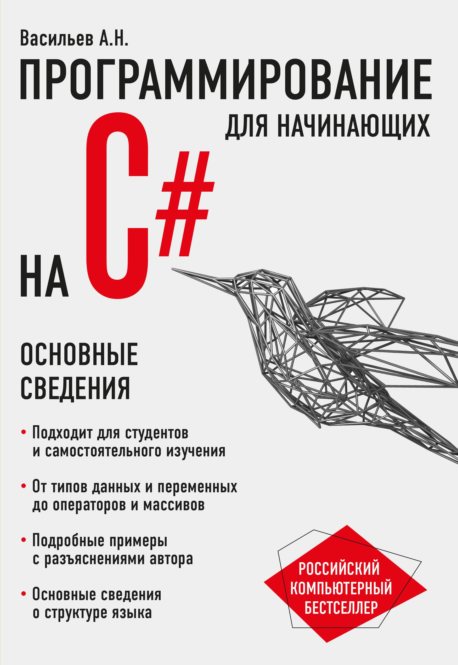 А. Н. Васильев Программирование на C# для начинающих. Основные сведения