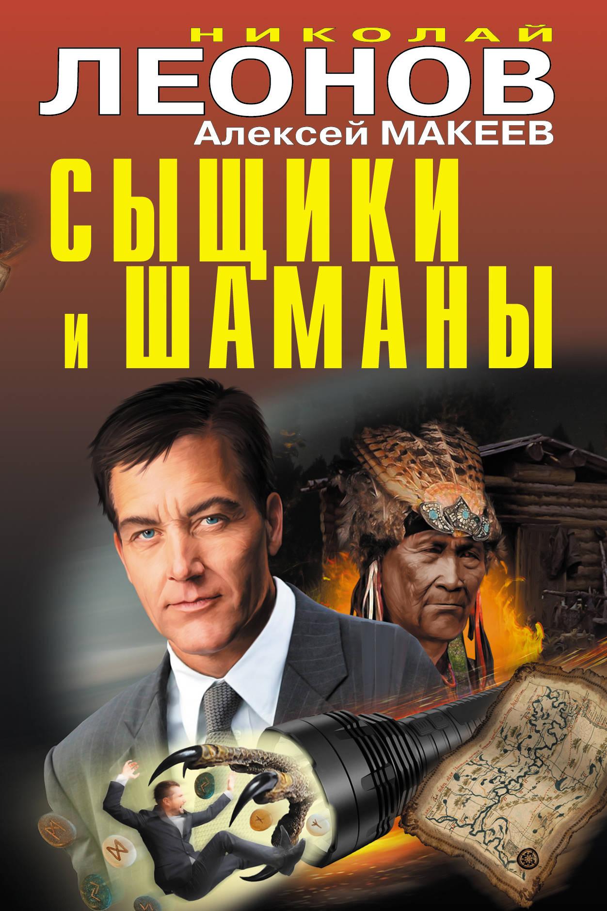 Николай Леонов, Алексей Макеев Сыщики и шаманы