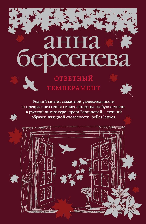 Анна Берсенева Ответный темперамент