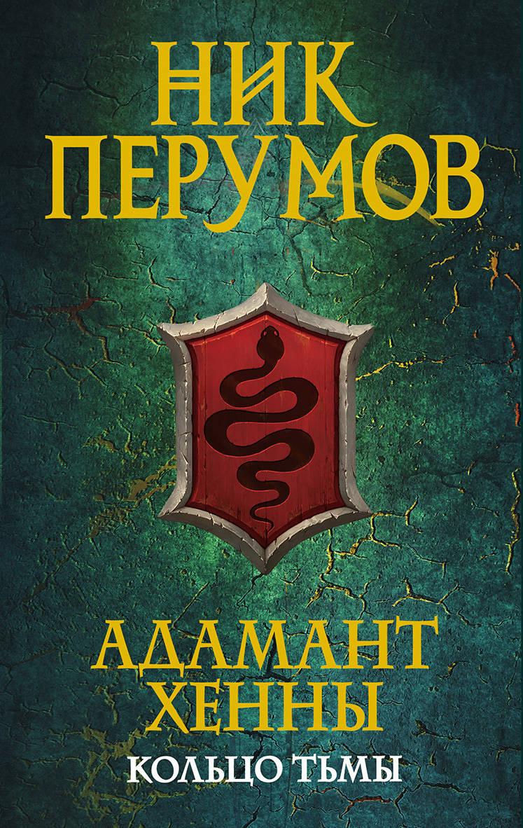 Ник Перумов Адамант Хенны ник перумов кольцо тьмы комплект из 2 книг