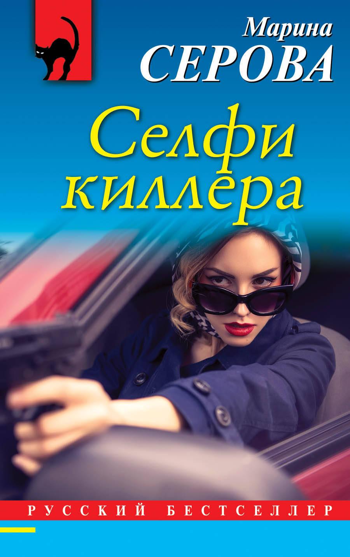 Марина Серова Селфи киллера