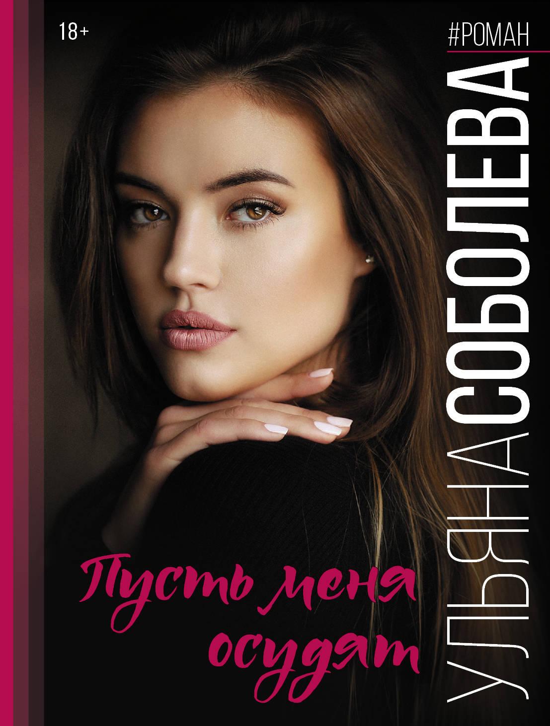 Ульяна Соболева Пусть меня осудят