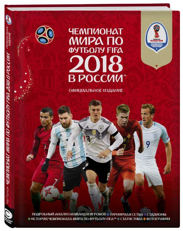 Кэйр Рэднедж Чемпионат мира по футболу FIFA 2018 в России. Официальное издание наклейка расписание матчей чемпионата мира