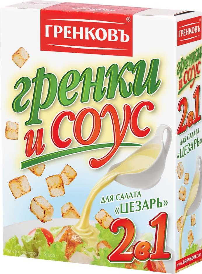 Гренковъ Гренки пшеничные с солью с соусом для салата Цезарь, 50 г гренковъ сухарики ржаные с луком и чесноком 100 г