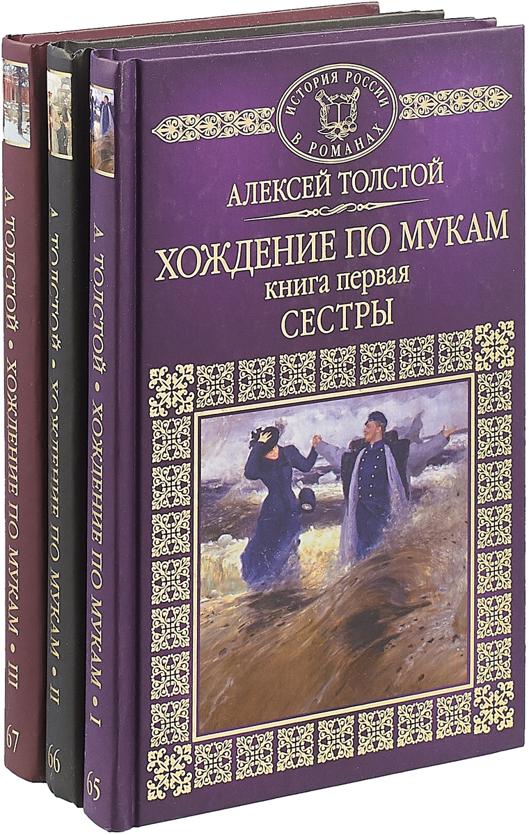 Алексей Толстой Хождение по мукам (комплект из 3 книг)