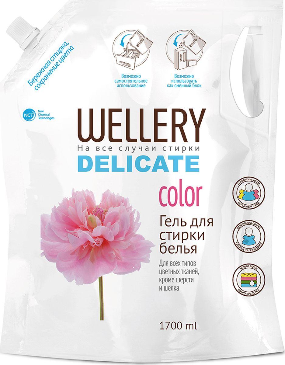 """Гель для стирки Wellery """"Delicate"""", для деликатной стирки цветного белья, 1,7 л"""