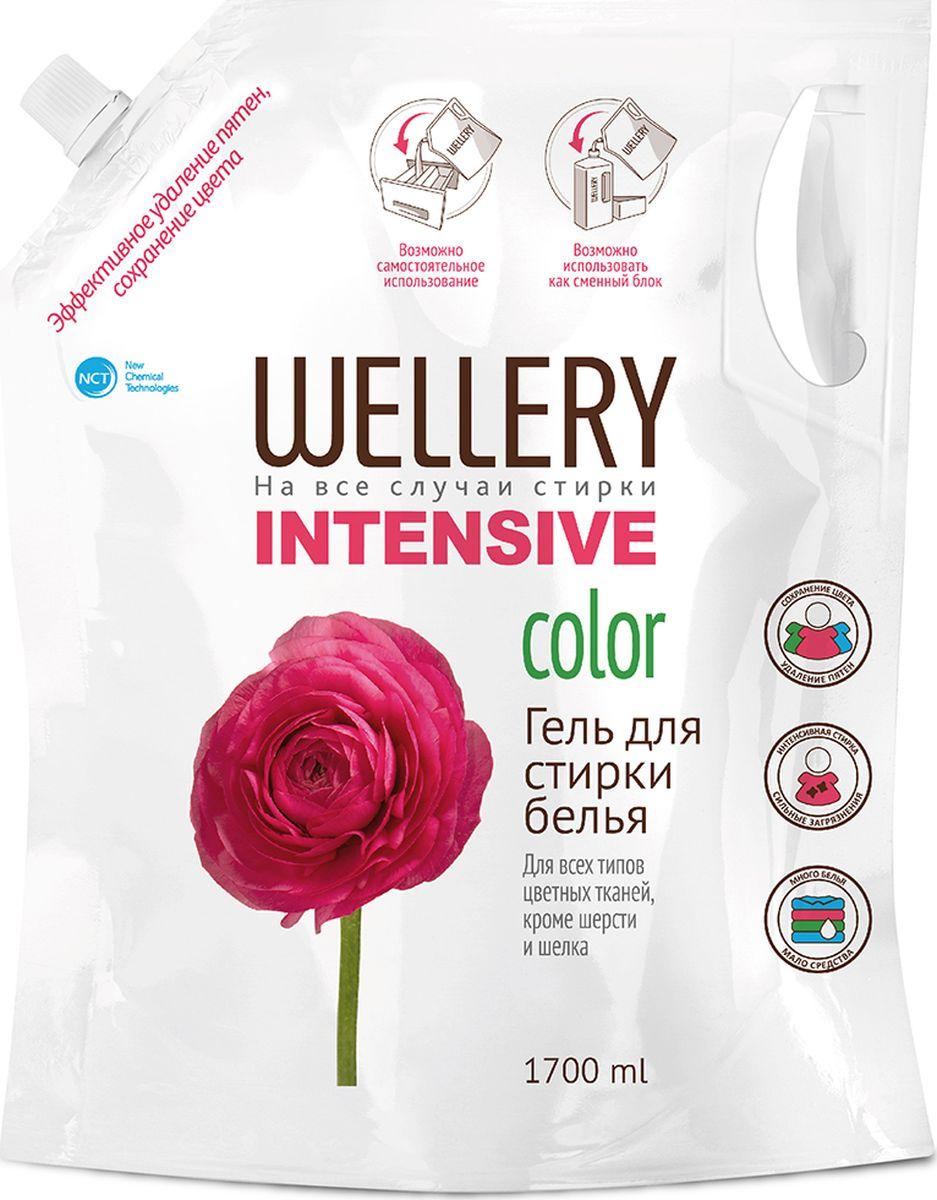 """Гель для стирки Wellery """"Intensive"""", концентрированный, для интенсивной стирки цветного белья, 1,7 л"""