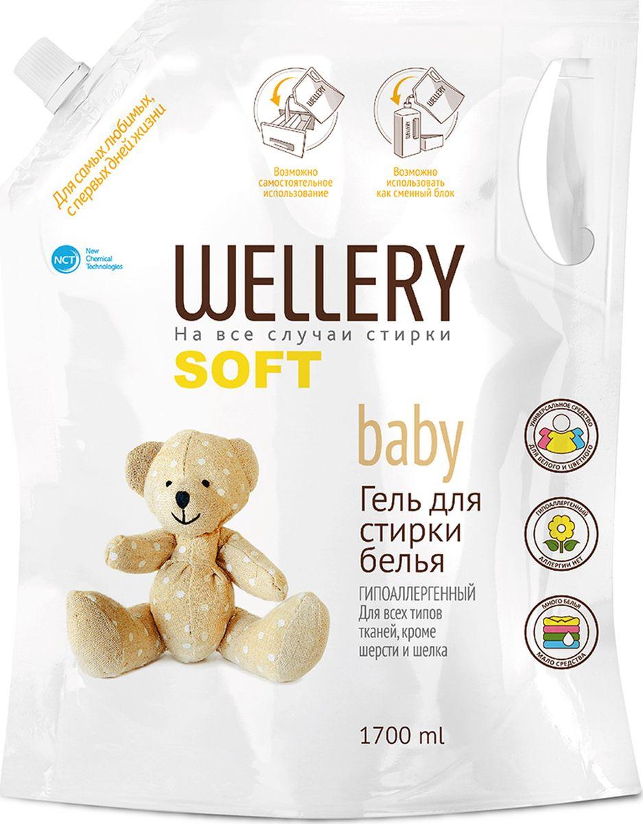 """Средство для стирки детского белья Wellery """"Soft Baby"""", гипоаллергенный, 1,7 л"""