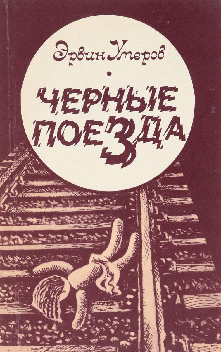 Э. Умеров Черные поезда