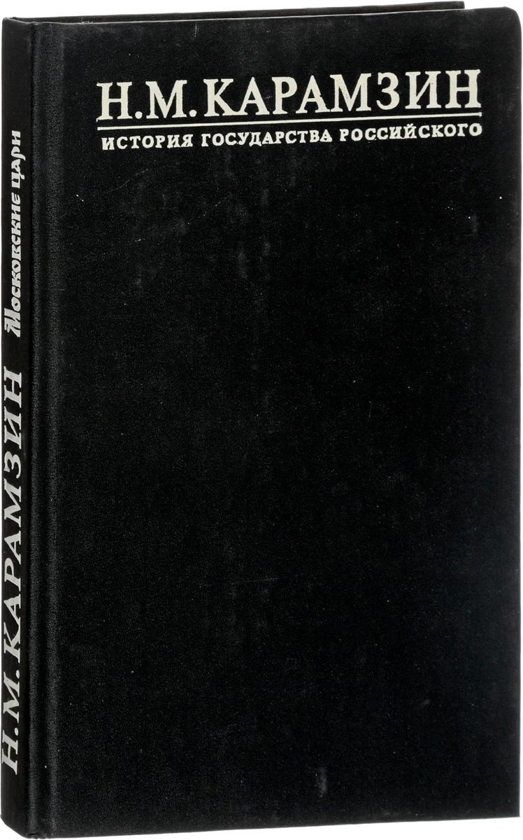 История государства российского. В 12 томах. Книга 4. Тома 7, 8. Московские цари