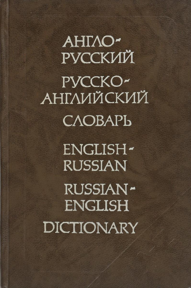 English–Russian, Russian English Dictionary