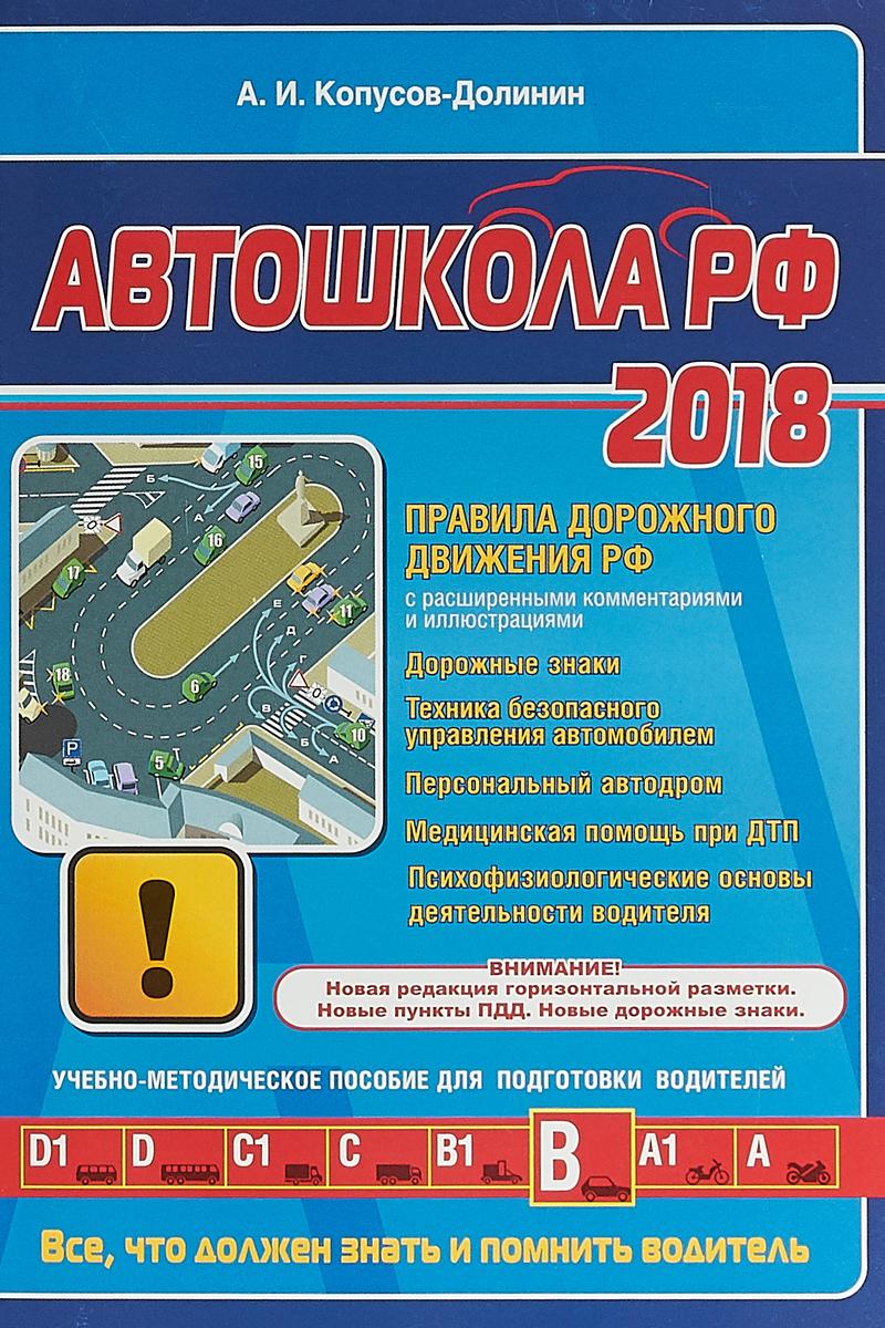 Автошкола РФ 2018   Копусов-Долинин Алексей Иванович