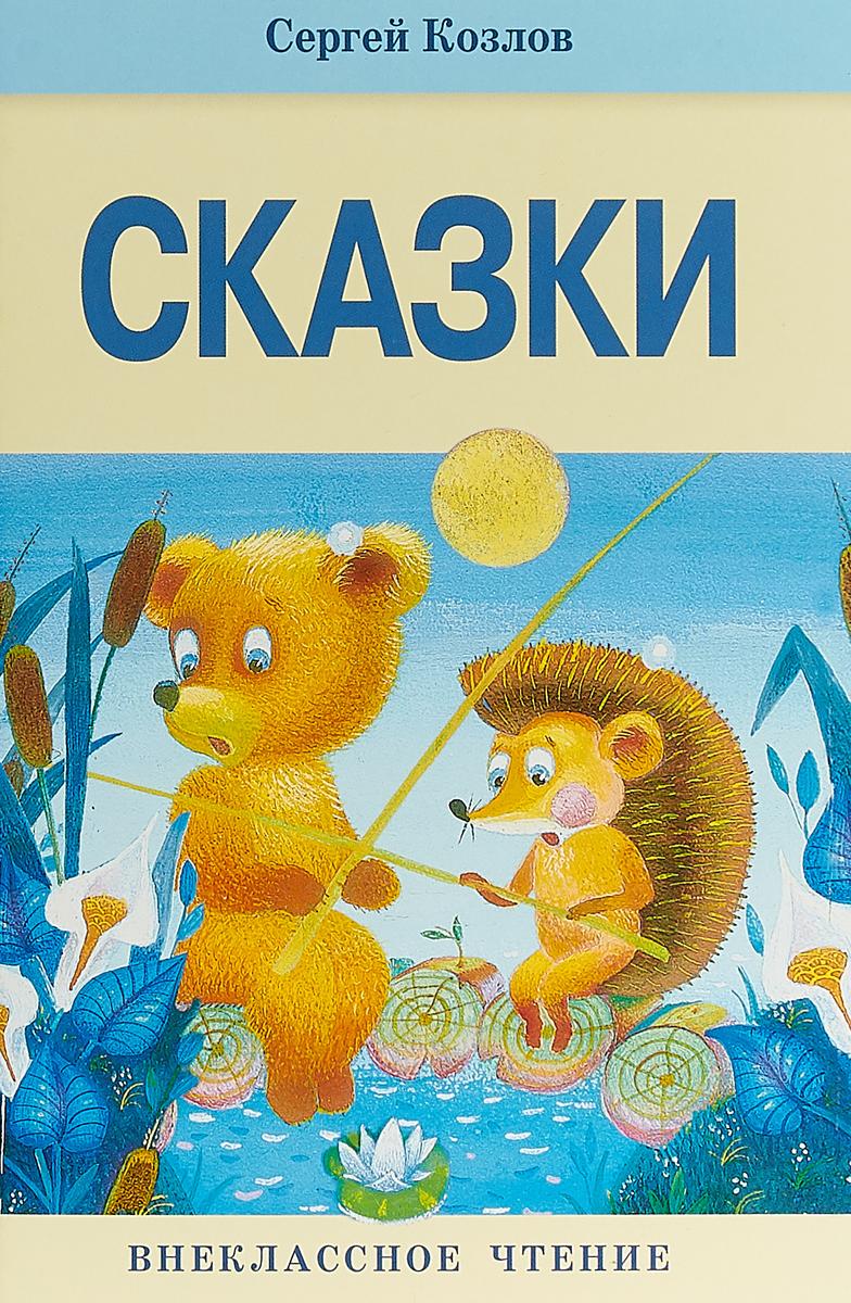 Сергей Козлов Сергей Козлов. Сказки козлов сергей сергеевич отражение