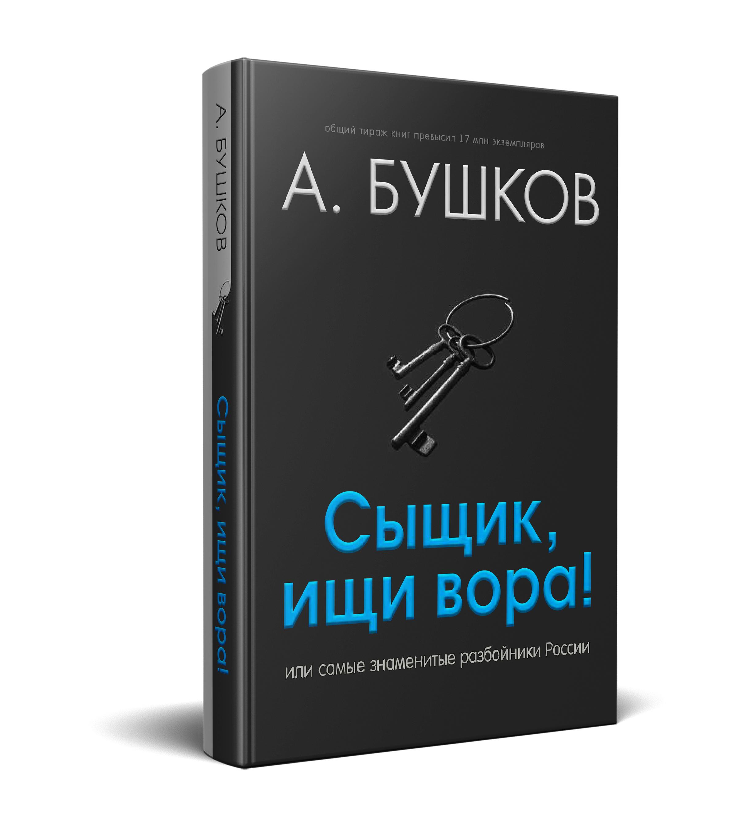 А. Бушков Сыщик, ищи вора! Или самые знаменитые разбойники России