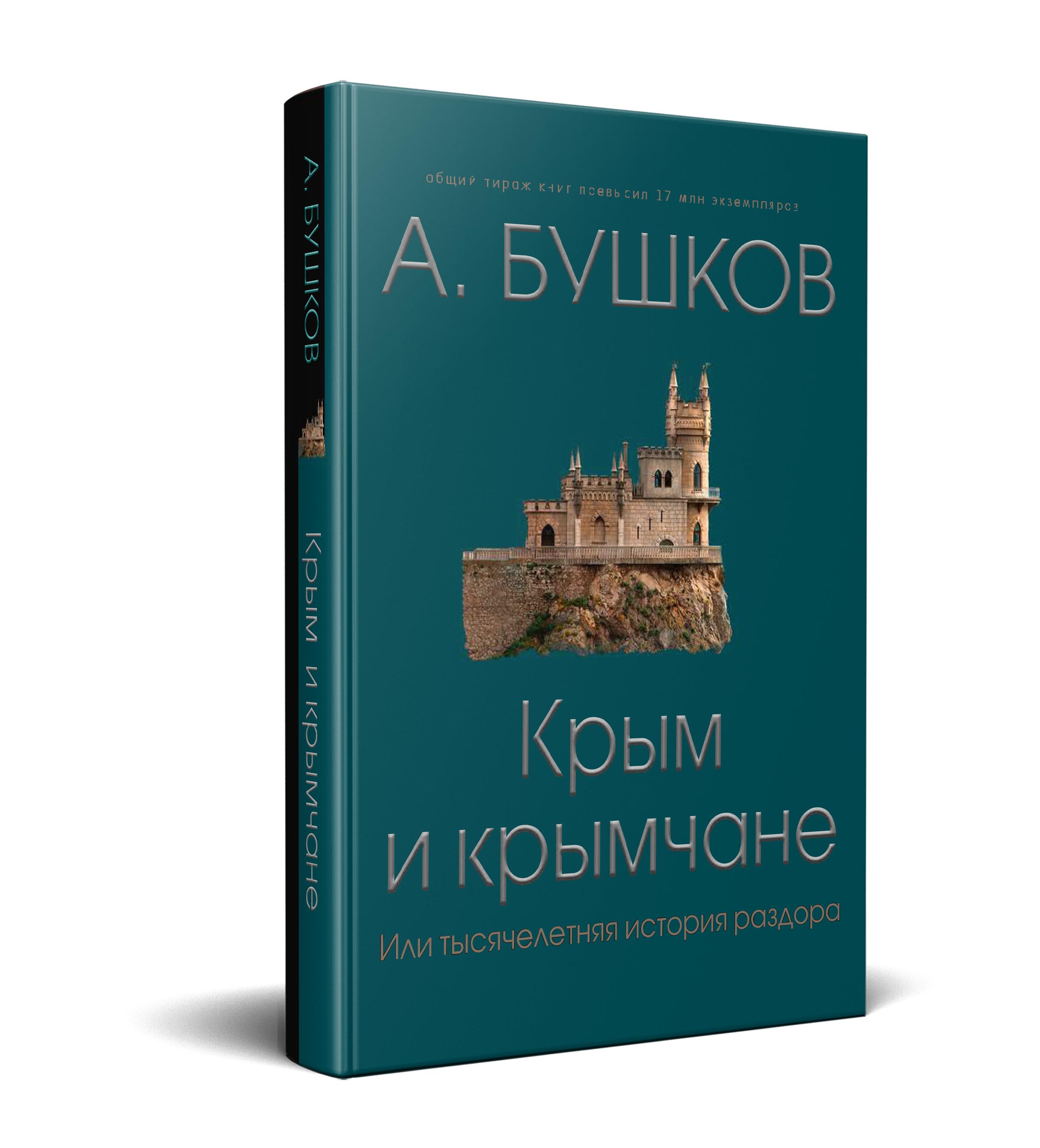 А. Бушков Крым и крымчане, или Тысячелетняя история раздора