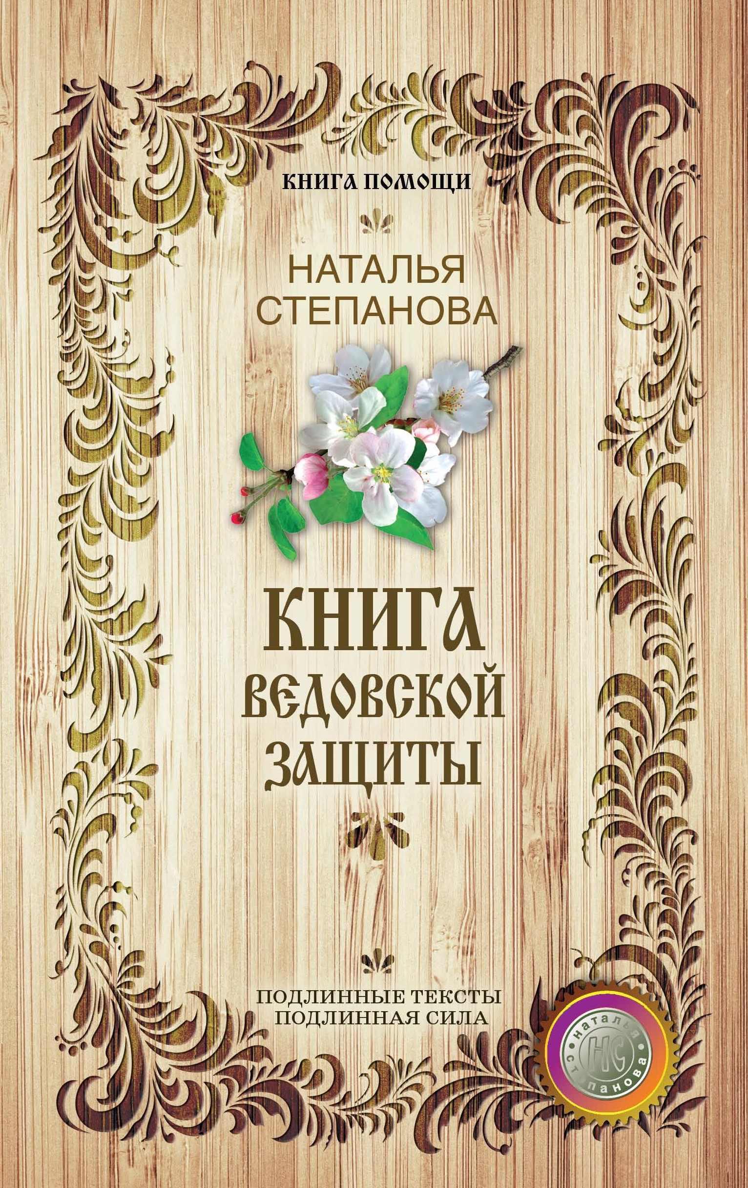 Наталья Степанова Книга ведовской защиты