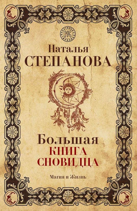 Наталья Степанова Большая книга сновидца