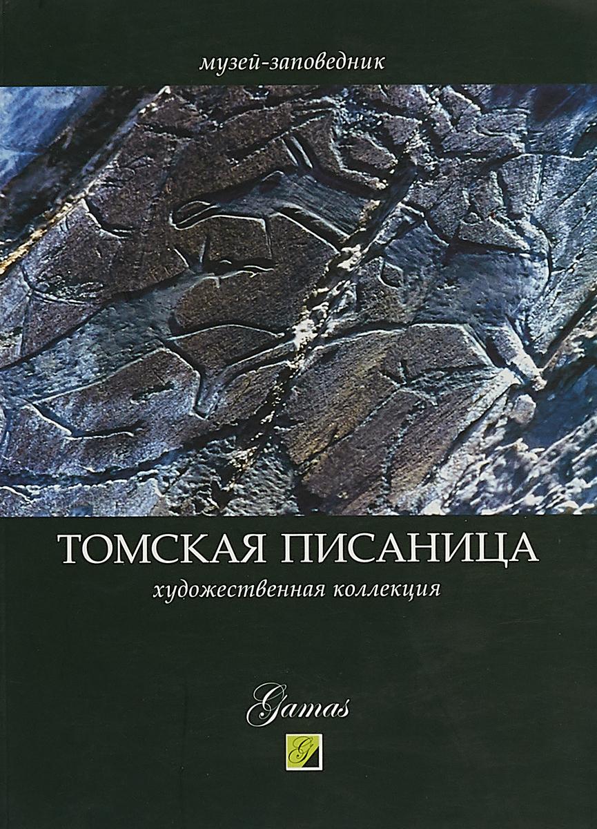 Томская писаница. Музей-заповедник. Художественая коллекция