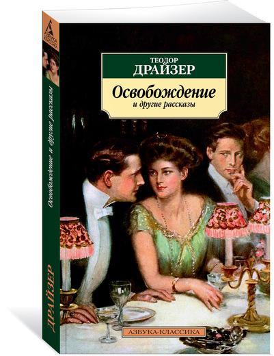 """Книга """"Освобождение"""" и другие рассказы. Теодор Драйзер"""