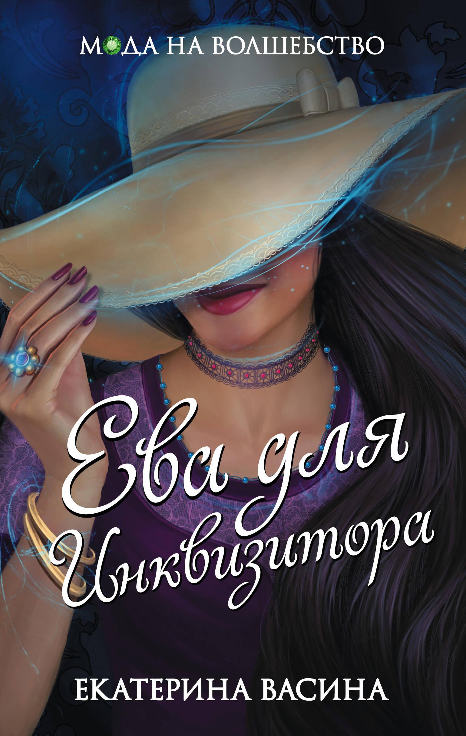 Васина Екатерина Юрьевна Ева для Инквизитора алексей егоров маки на стене если не можешь забыть любовь – убей ее
