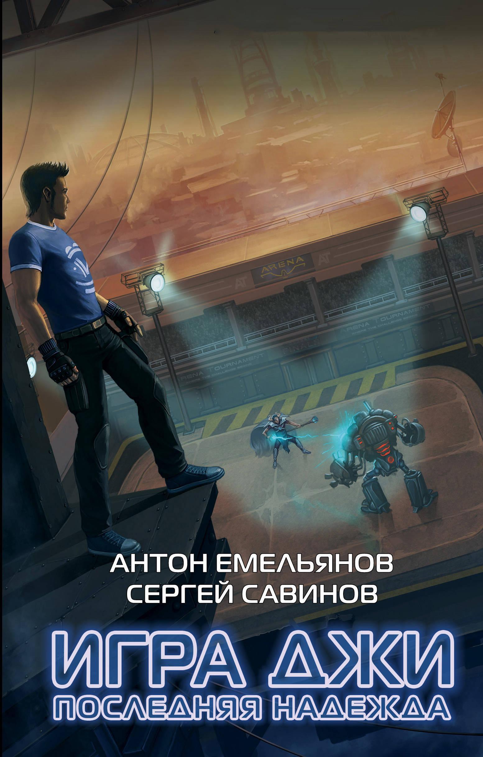 Антон Емельянов,Сергей Савинов Игра Джи. Последняя надежда