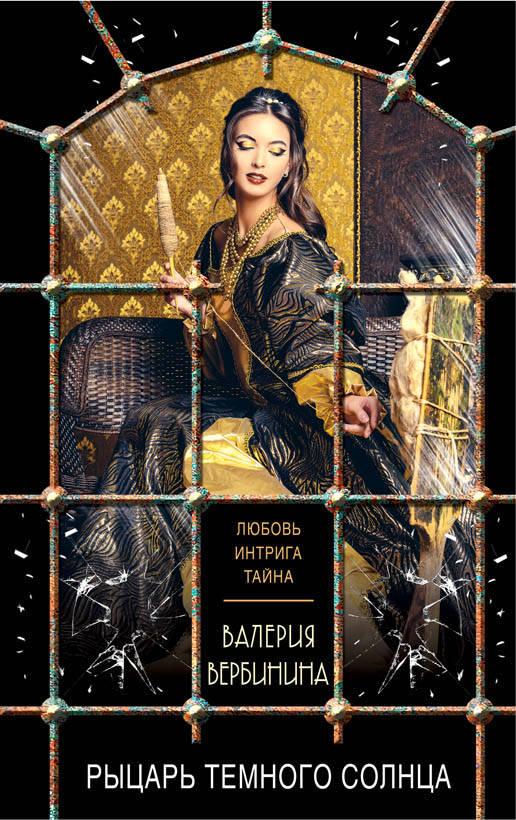Валерия Вербинина Рыцарь темного солнца валерия вербинина рыцарь темного солнца