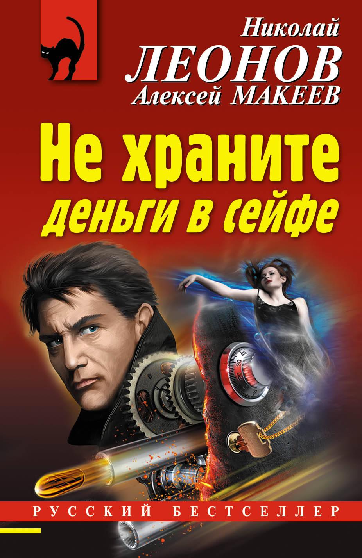 Н. И. Леонов,А. В. Макеев Не храните деньги в сейфе