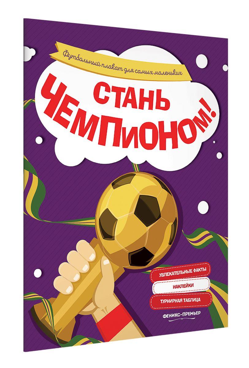 Стань чемпионом! Футбольный плакат для самых маленьких
