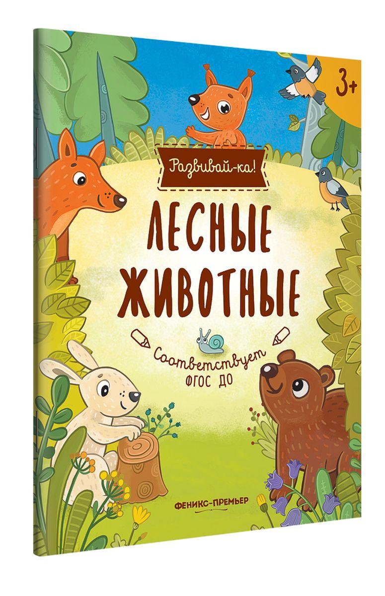 Ю. Разумовская Лесные животные. Книжка-развивайка