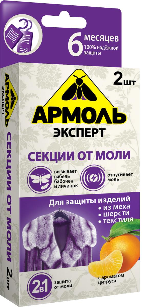 Секции от моли Армоль Эксперт, с ароматом цитруса, 2 шт добавки лики моли