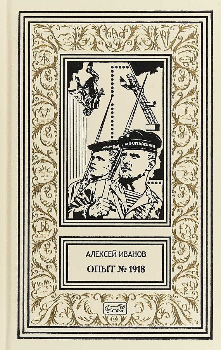 Алексей Иванов Опыт №1918