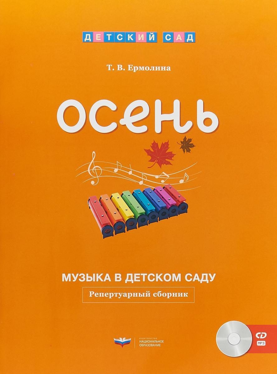 Т. В. Ермолина. Музыка в детском саду. Осень. Репертуарный сборник (+ CD)