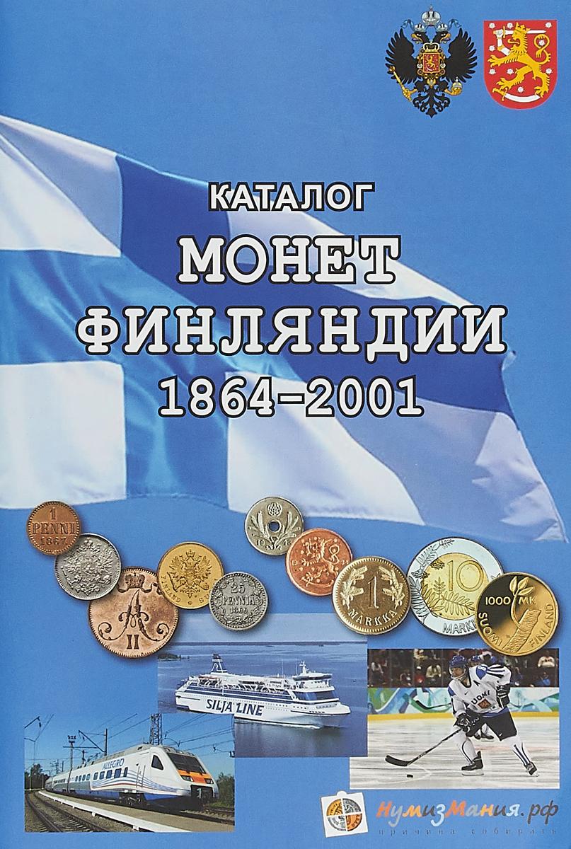 О.А. Горобинская Каталог монет Финляндии 1864-2001 о а горобинская каталог монет финляндии 1864 2001