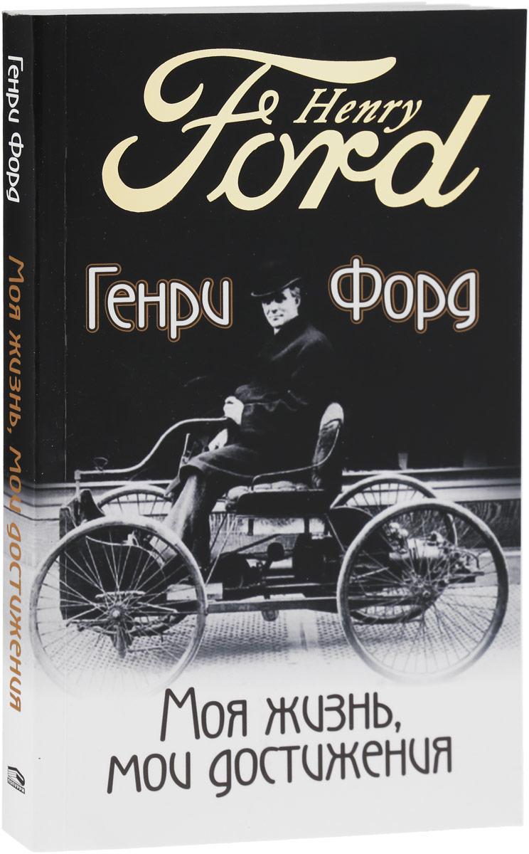 Генри Форд Моя жизнь, мои достижения