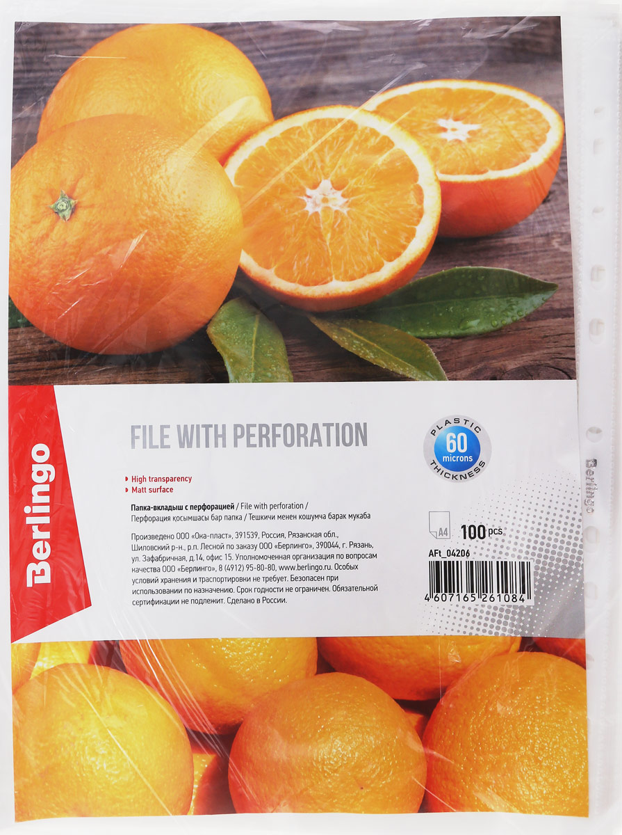 Berlingo Файл-вкладыш Апельсиновая корка с перфорацией матовый 100 шт