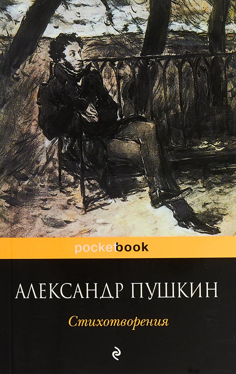 Александр Пушкин Александр Пушкин. Стихотворения цена и фото