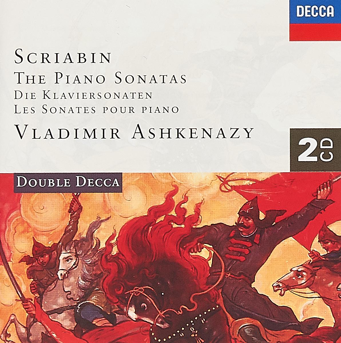 Владимир Ашкенази Vladimir Ashkenazy. Scriabin. The Piano Sonatas (2 CD) стоимость
