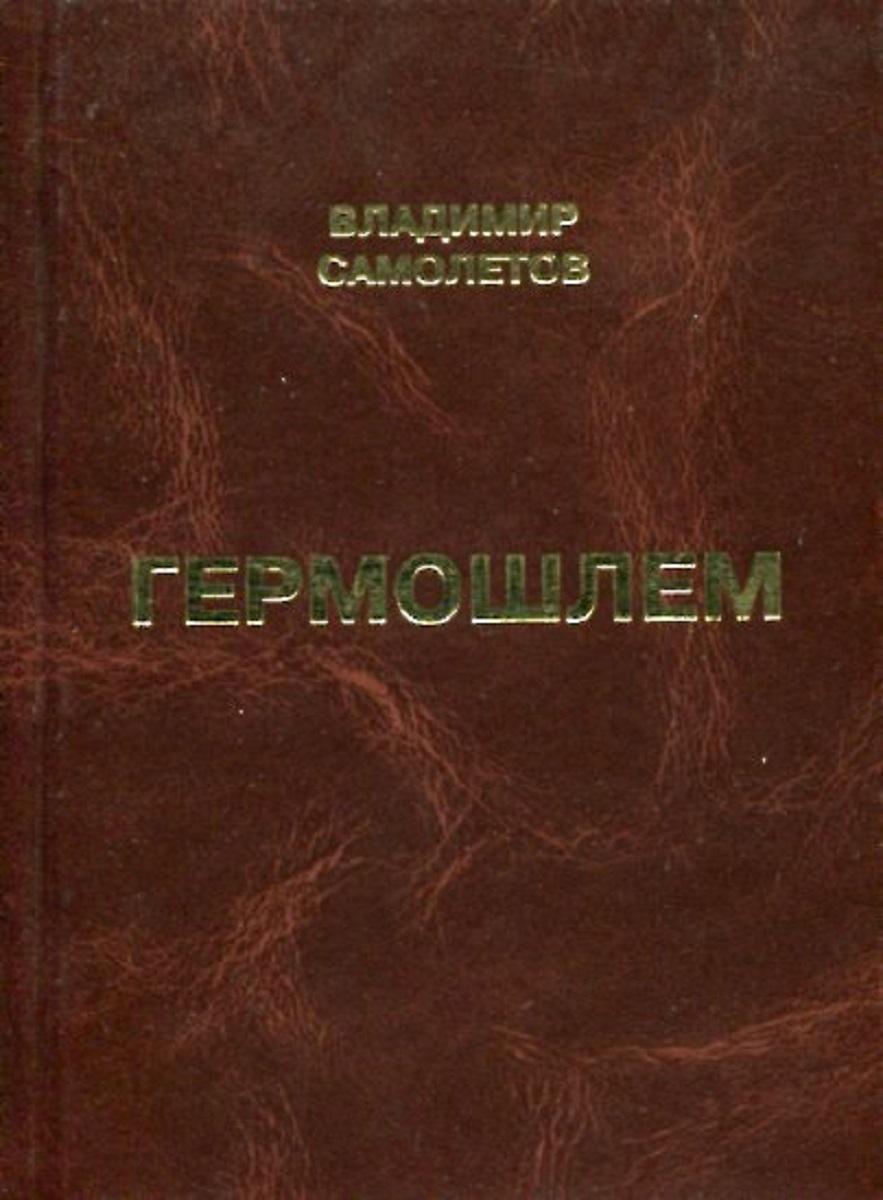 Владимир Самолетов Гермошлем поиск самолетов