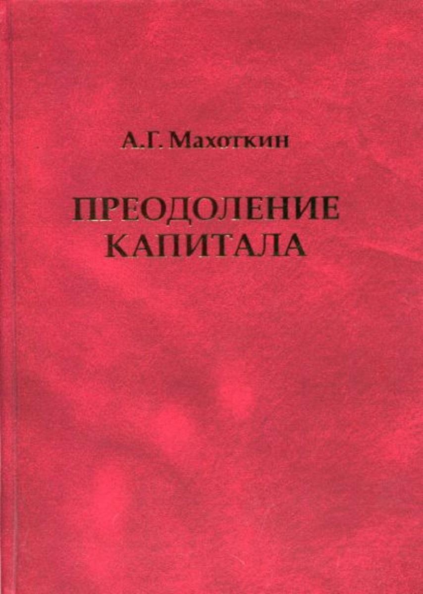интересы государства А.Г. Махоткин Преодоление капитала